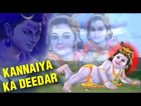 Kanaiya Ka Deedar - Nagar Mein Jogi Aaya - Lord Shiva Devotional Songs   Mahashivratri Songs