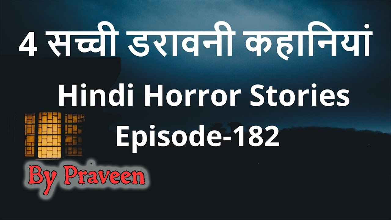 4 Real Horror Stories. Episode- 182. Hindi Horror Stories.