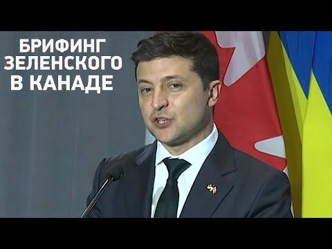 Владимир Зеленский в Торонто встретился с руководством Канады