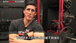 適合下背痛的7種核心訓練動作 (中文字幕)