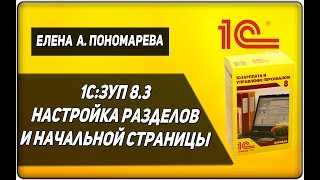1С:ЗУП 8.3. Налаштування розділів і початкової сторінки - Олена Пономарьова А.