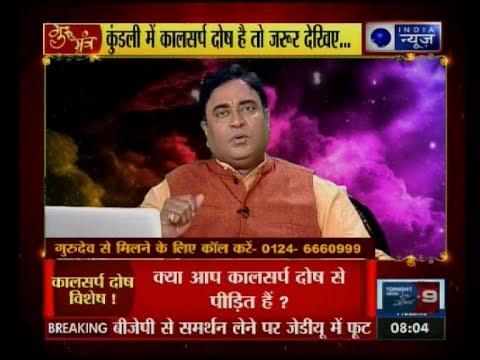 Guru Mantra with G.D Vashist on India News (27th July 2017)
