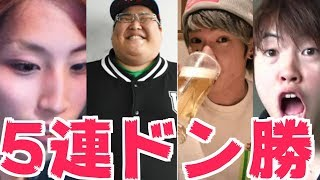 【PUBG】恭ちゃんと釈迦さんマスオさんと5連ドン勝!!