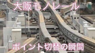【大阪モノレール】万博記念公園駅 分岐器切替