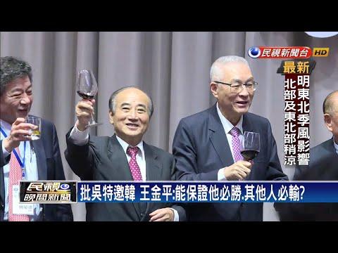 批吳特邀韓 王金平:能保證他必勝.其他人必輸?-民視新聞