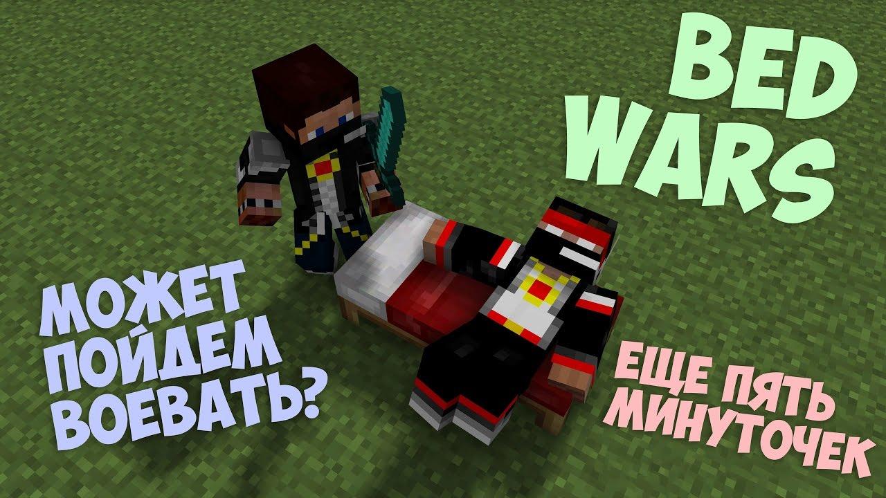 смотреть майнкрафт с мистиком и лагером мини игры на bed wars #5