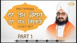 Part 1 - Na Tum Doloh - 12 October 2017  Isru - Khanna