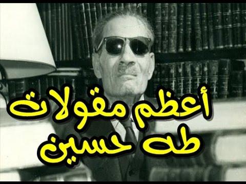 فيلم الايام لطه حسين كامل