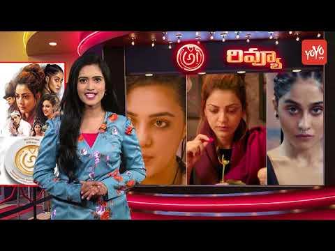 Actor Nani's AWE! Movie Review And Rating | Kajal Agarwal | Regina | Nithya Menon | YOYO TV Channel