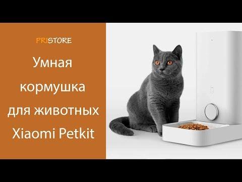 Умная автоматическая кормушка для животных Xiaomi Mi Petkit Fresh Element Mini