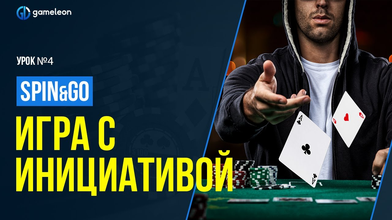 Турнирный покер онлайн видео игра в верю не верю на картах играть
