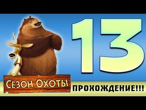 Прохождение Сезон Охоты | Open Season - Зубастые Торпеды! #13