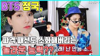 【ENG】BTS 정국, 파격 패션도 소화해버리는 놀라운…
