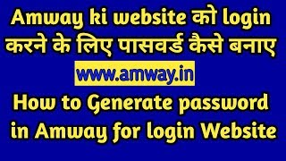 How to generate password in Amway Website II Amway me password kaise banaye Hindi II