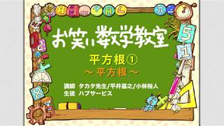 お笑い数学教室【中3#2-1】『平方根① 〜平方根〜』(中学3年/数学検定3級)