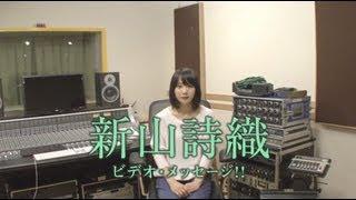 たった一言で世界が変わる?新山詩織 2ndシングル「Don't Cry」7月10日リリース! インタビューを ...