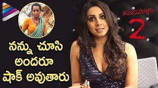 Sanjana Reveals Interesting Facts about Dandupalyam 2 Movie | Pooja Gandhi | Telugu Filmnagar