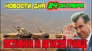 НОВОСТИ ДНЯ 25 сентября  обстановка на Афганской границе