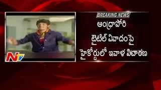 Petition Against Andhra Pori Movie In High Court   NTV