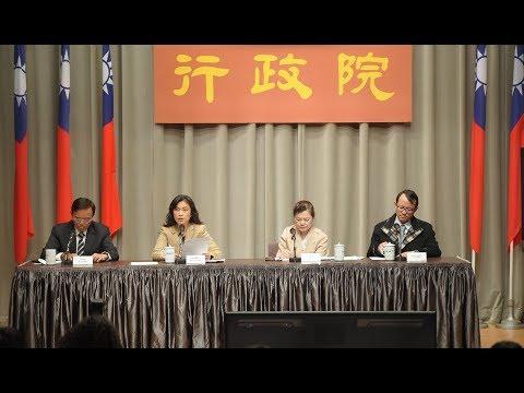 20190103行政院會後記者會(第3633次會議)