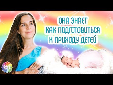 ОНА ЗНАЕТ КАК ПОДГОТОВИТЬСЯ К ПРИХОДУ ДЕТЕЙ — Анастасия Любимая