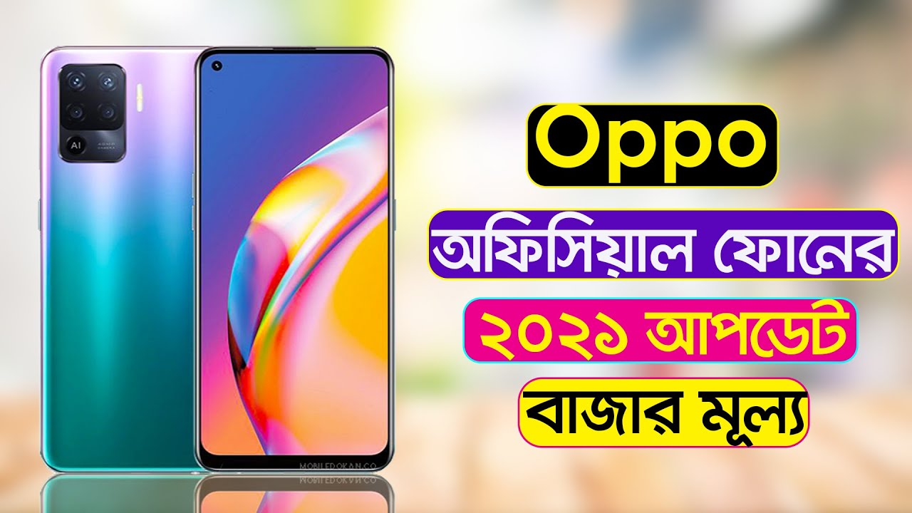 Oppo All Phone Price In Bangladesh 2021||