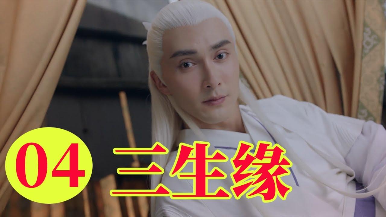 东华凤九三生三世枕上书 同人作品 三生缘(四)