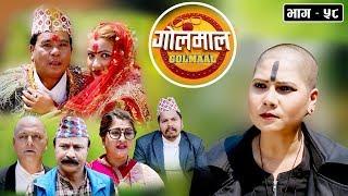 Golmaal Episode - 58 | टिकटकको लागि साँच्चै बिबाह ! | 10 May 2019 | Nepali Comedy Golmal