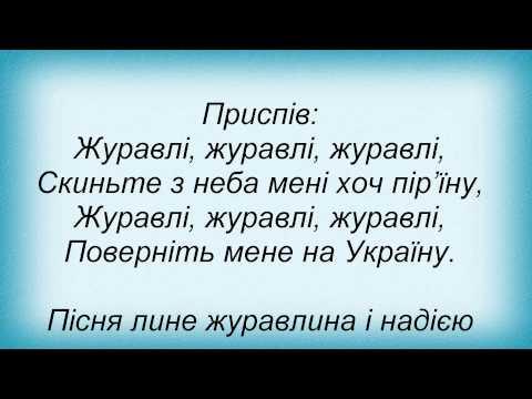 Клип Оксана Білозір - Журавлі
