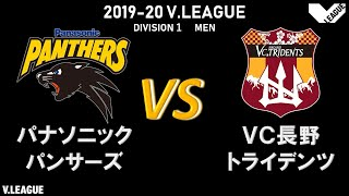 2019-20 V.LEAGUE レギュラーラウンド21試合目 - パナソニック パンサーズ