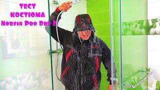 Демисезонный костюм Norfin Pro Dry 2! ТЕСТ ОБЗОР. Один из самых водонепроницаемых и дышащих!
