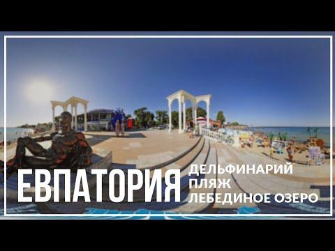 Евпатория | Дельфинарий | Пляж | Лебединое озеро | Цены в столовой | Крым | Семейный отдых.