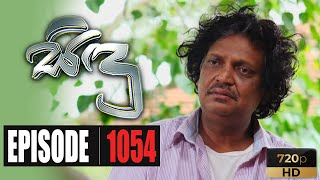 Sidu | Episode 1054 26th August 2020 Thumbnail