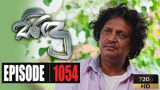 Sidu | Episode 1054 26th August 2020 Thumbnail