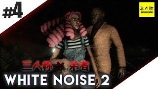 #4【三人称】三人称+標準,弟者のWhite Noise 2【2BRO.】END