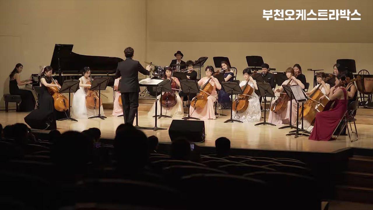 2018 부천생활문화오케스트라주간