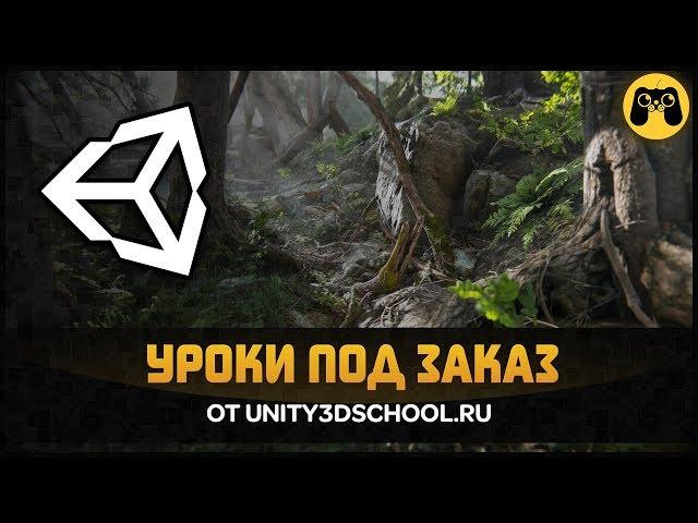 Обзор обновлений Unity3dschool - Курсы Unity 2018 - Разработка игр unity C#.  by Artalasky