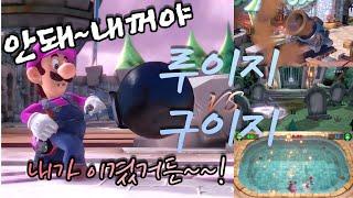 [닌텐도스위치]루이지맨션3 플레이랜드 3종 경기/ 결투…
