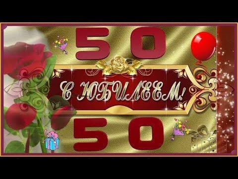 С ЮБИЛЕЕМ 50 лет ПОЗДРАВЛЯЮ! Роскошное  поздравление с днем рождения  женщине