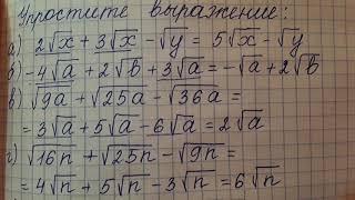 Преобразование выражений, содержащих квадратные корни. Урок-1.Алгебра 8 класс.