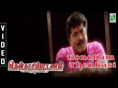 Koncham Thenkasi |  Thenkasi Pattanam | Sarathkumar | Samyuktha varma