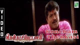 Video Koncham Thenkasi    Thenkasi Pattanam   Sarathkumar   Samyuktha varma download MP3, 3GP, MP4, WEBM, AVI, FLV Agustus 2017
