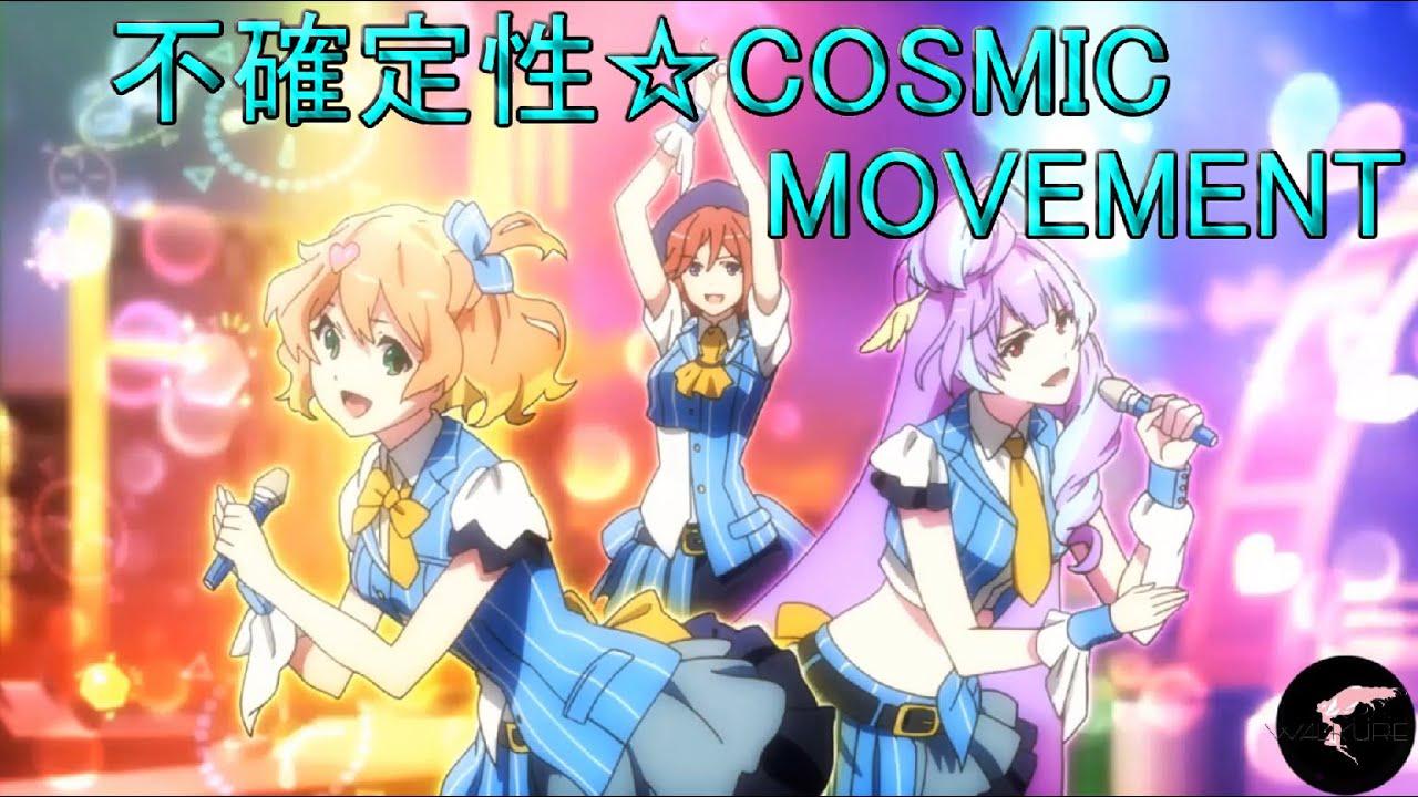 Movement 性 不 確定 cosmic