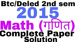 Btc/Deled Math 2015 2nd sem Paper Solution