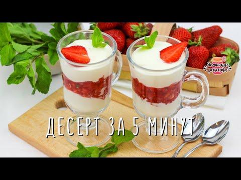 🍓 Десерт из Клубники со Сливками ЗА 5 МИНУТ! (Лучший рецепт! Очень вкусно и быстро!)