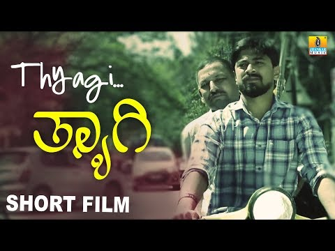 Thyagi (Short Film in Kannada) | By Dr. Prashanth G Malur I Jhankar Music