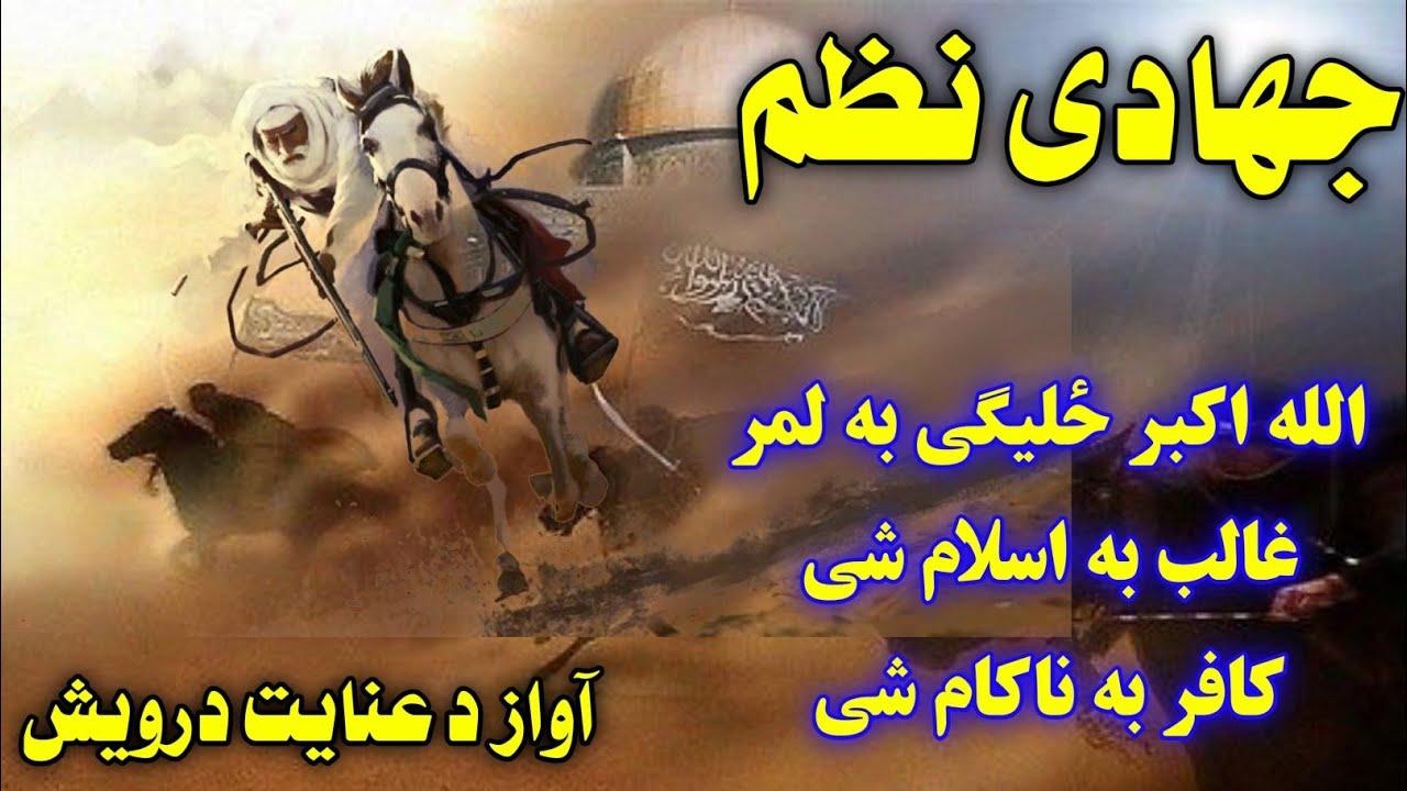 Download Inayat darvesh jihadee nazm Pashto naat Sharif 2021   PashtoNaats Inayat darwesh new nazam 2021