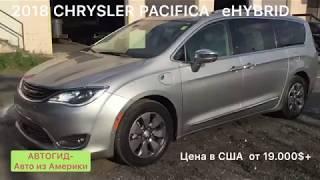 2018 Chrysler Pacifica e Hybrid, Автогид Авто из Америки Car export from USA