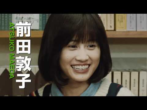 映画「苦役列車」の前田敦子