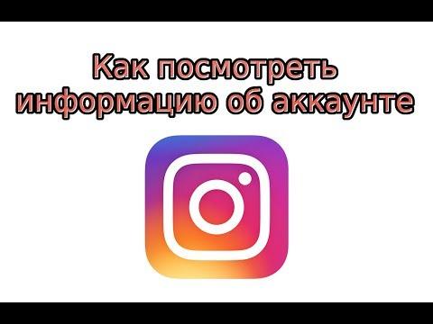 Информация об аккаунте Инстаграм